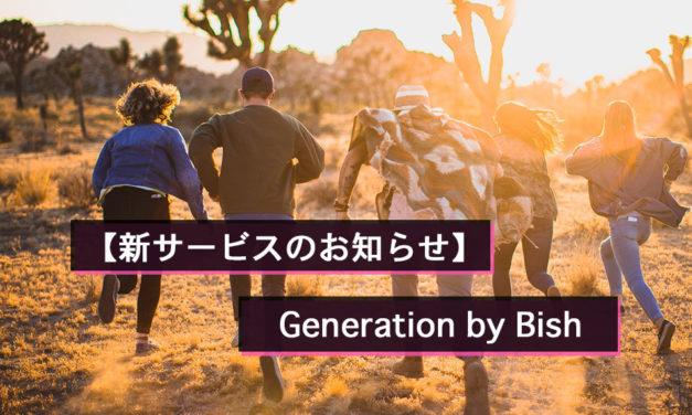 【新サービス】Generation by Bish