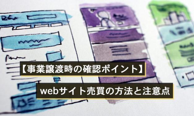 【事業譲渡時の確認ポイント】webサイト売買の方法と注意点