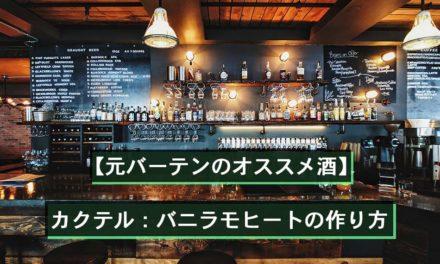 【元バーテンのオススメ酒:バニラモヒートの作り方】