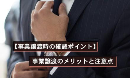 【事業譲渡時の確認ポイント】事業譲渡のメリットと注意点