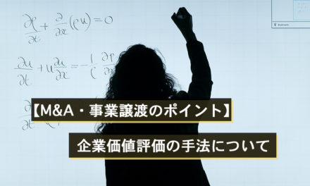 【M&A・事業譲渡のポイント】企業価値評価の手法について