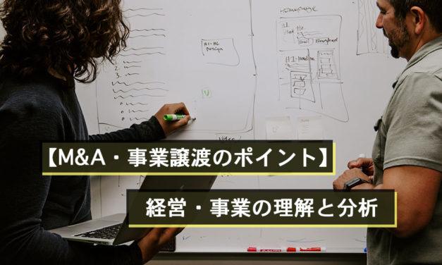 【M&A・事業譲渡のポイント】経営・事業の理解と分析