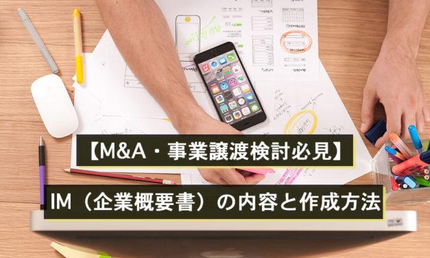 【M&A・事業譲渡検討必見】IM(企業概要書)の内容と作成方法