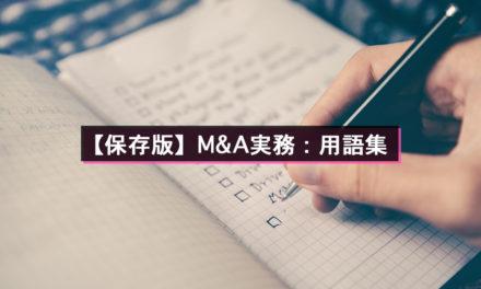 【保存版】M&A実務:用語集