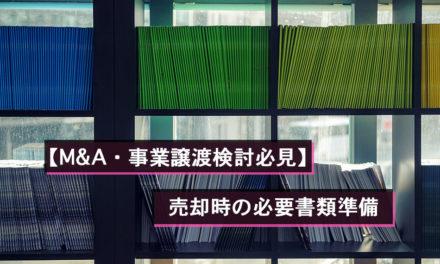 【M&A・事業譲渡検討必見】売却時の必要書類準備