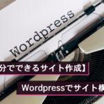 【自分でできるサイト作成】WordPressでサイト構築