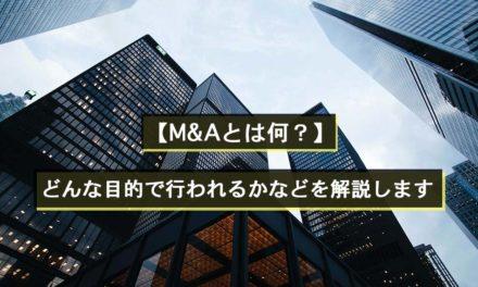 【M&Aとは何?どんな目的で行われるかなどを解説します】