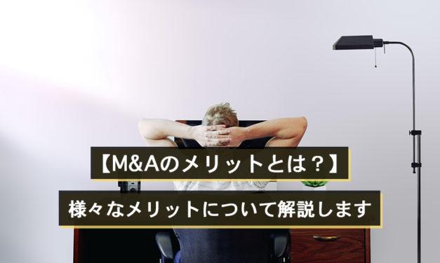 【M&Aのメリットとは?様々なメリットについて解説します】