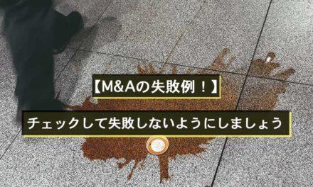 【M&Aの失敗例!チェックして失敗しないようにしましょう】