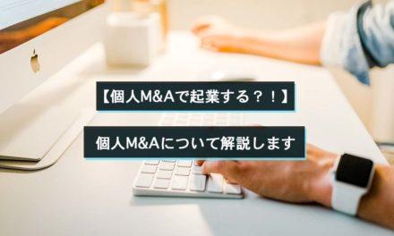 【個人M&Aで起業する!?個人M&Aについて解説します】