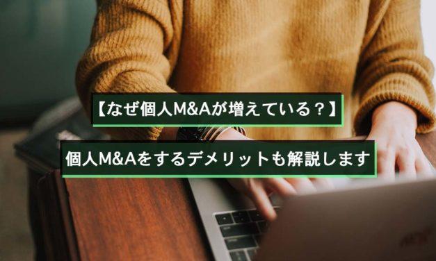 【なぜ個人M&Aが増えている?個人M&Aをするデメリットも解説します】