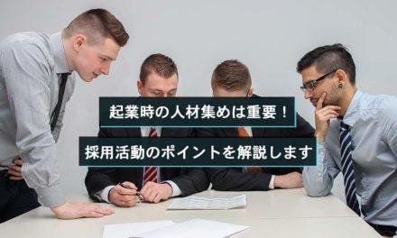 起業時の人材集めは重要!採用活動のポイントを解説します