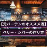 【元バーテンのオススメ酒:ベリー・シバーの作り方】
