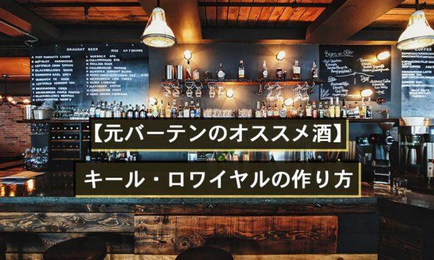 【元バーテンのオススメ酒:キール・ロワイヤルの作り方】
