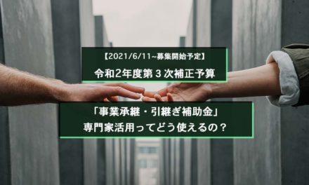 【2021/6/11~募集開始予定】「事業承継・引継ぎ補助金」専門家活用ってどう使えるの?