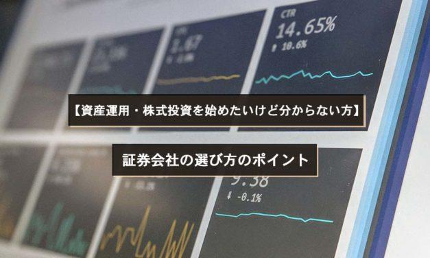 【資産運用・株式投資を始めたいけど分からない方】証券会社の選び方のポイント