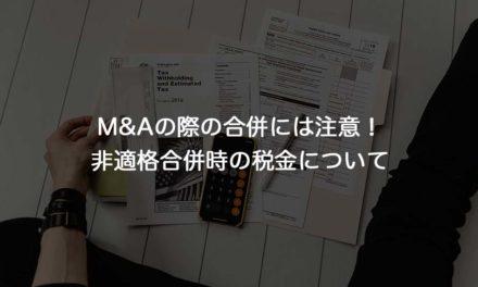 M&A時の合併には注意!非適格合併時の税金